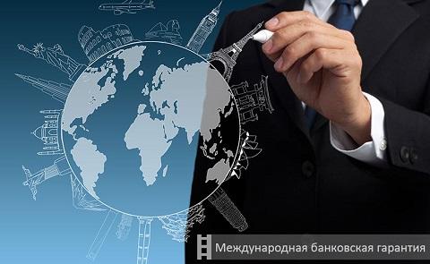 mezhdunarodnaya-bankovskaya-garantiya