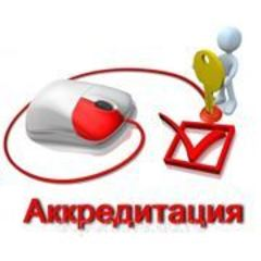 Аккредитация на площадке: процедура оформления