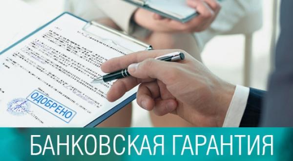 Независимая банковская гарантия 44 фз